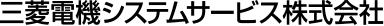 三菱電機システムサービス株式会社